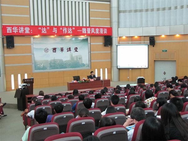 川大学教学名师王红教授到我院作学术讲座